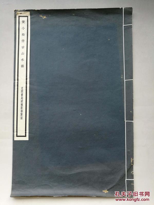 --民国珂罗版画册-++民国十九年出版++玻璃版-线装++ 《黄小松仿古山水册》
