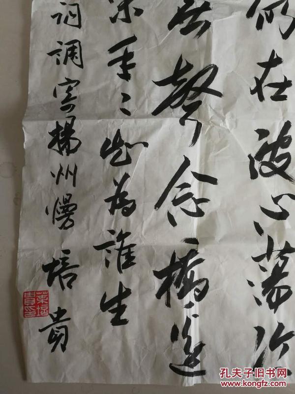 欧阳中石学生,叶培贵精品大幅书法图片