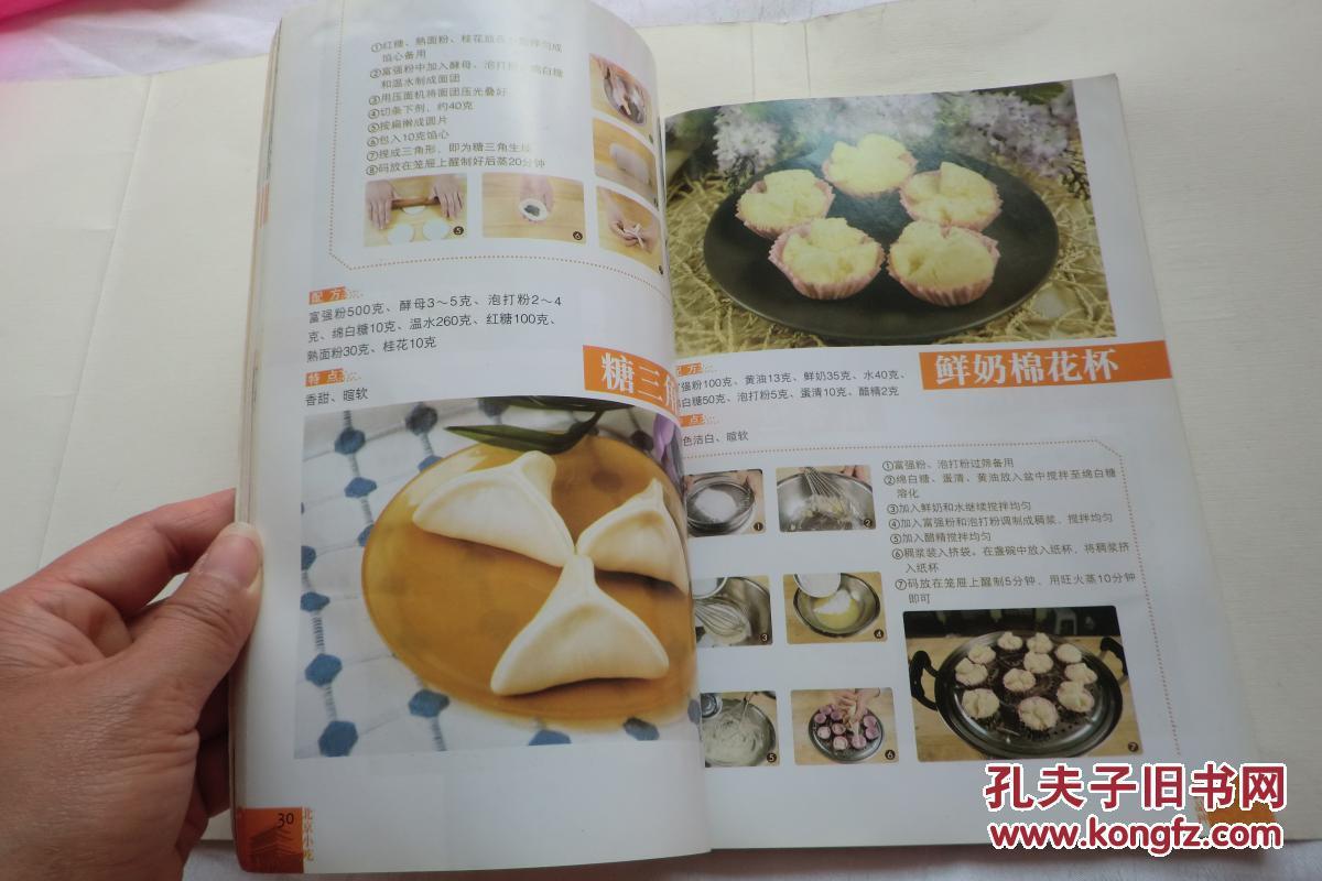 丛书小吃美食:山子唐人(化学工业出版社)北京美食城巾瑞安市图片