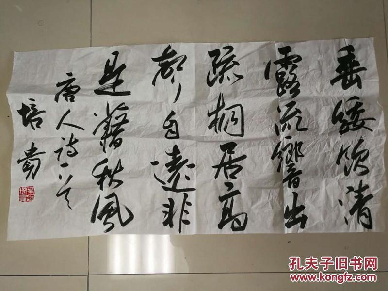 欧阳中石学生,叶培贵先生精品大幅书法图片