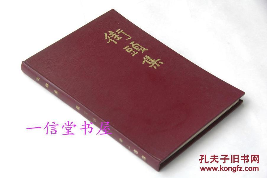 《街头集》1册全  霍秋白著 1940年 初版