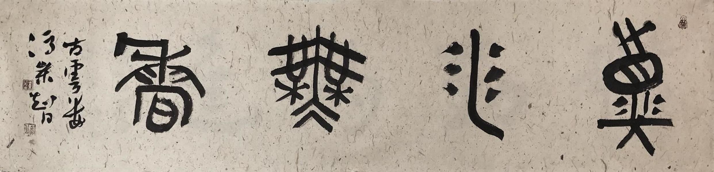 【保真】中国书协会员/兰亭奖艺术家、河南省书画院特聘书法家、信阳市书协副主席、商城县书协执行主席兼秘书长 冯岽智书法四尺对开作品11《真水无香》(34cm×138cm)