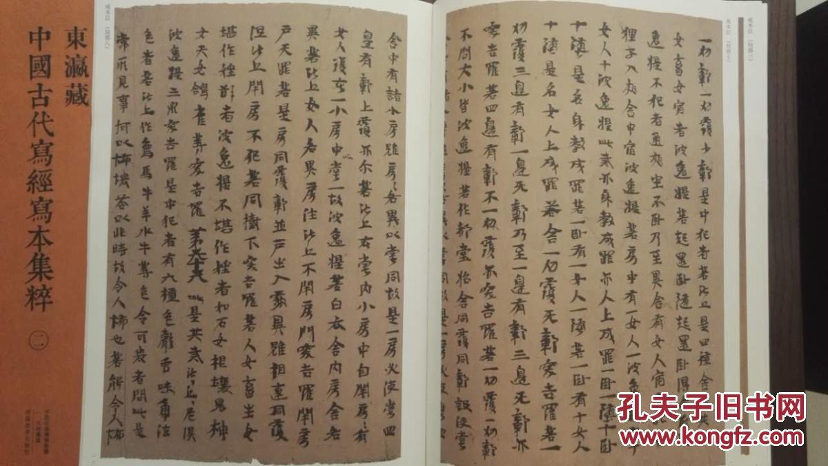 东瀛藏中国古代写经写本集粹(套装6册,8开,小楷写经45