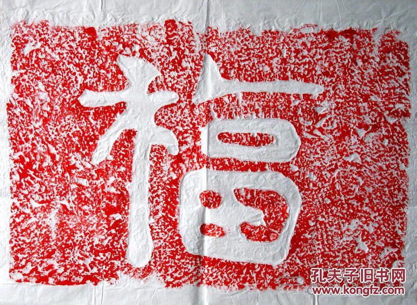 【石刻拓片】福▉朱拓▉四大保证:石刻,手拓,宣纸,价低▉更多拓片、字画、碑帖、杂项等请到我的店铺查看▉▉