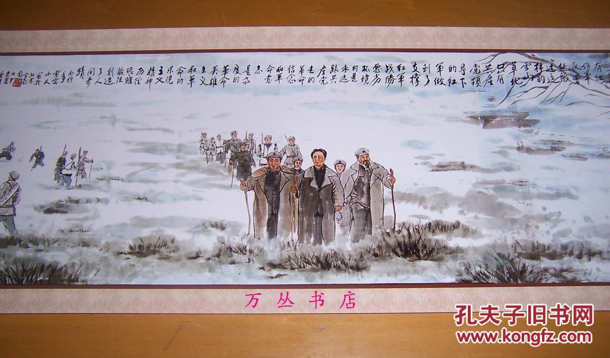 长征写意图(为纪念长征胜利70周年创作的百米国画长卷