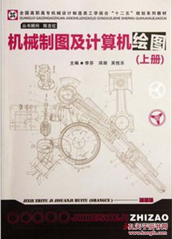 机械制图及计算机绘图-(上册) 李芬,须丽,吴悦乐图片