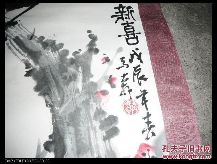 安徽著名老画家【马奔】国画花鸟 原装原裱图片