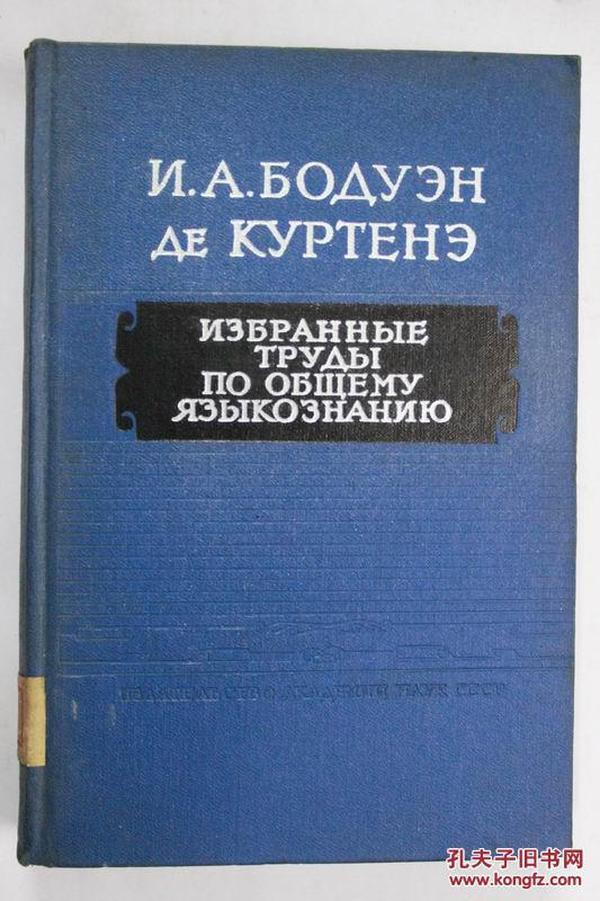 俄文原版 伊。亚。保杜恩。德。库尔杰奈普通语言学著作选(第2卷)И。А。БОДУЭН