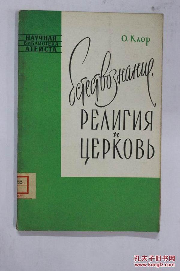 俄文原版 自然科学宗教和教会РЕЛИГИЯ
