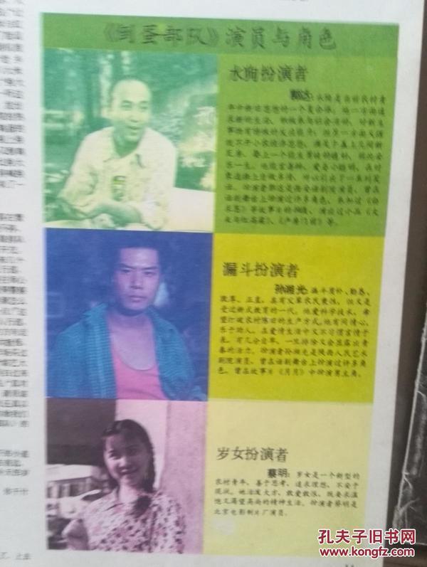 类似倒蛋部队的电影_电影明星插页:吕秀菱,郭达,蔡明《倒蛋部队》