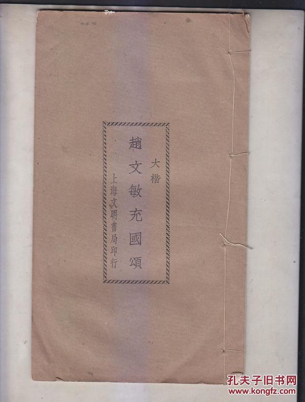 赵文敏充国颂 线装 上海文明书局