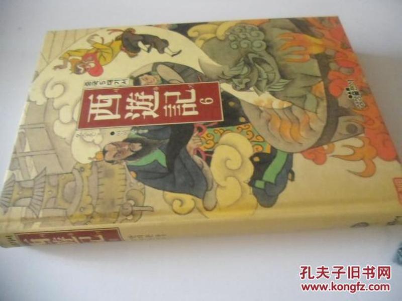 韩文原版     西游记6 韩文