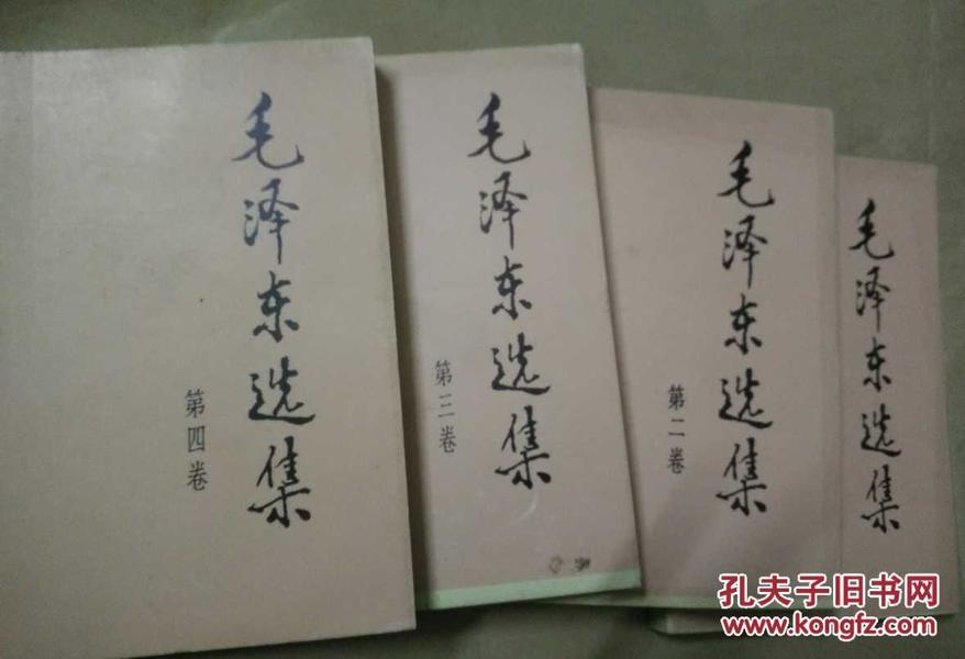毛泽东选集 1--4卷