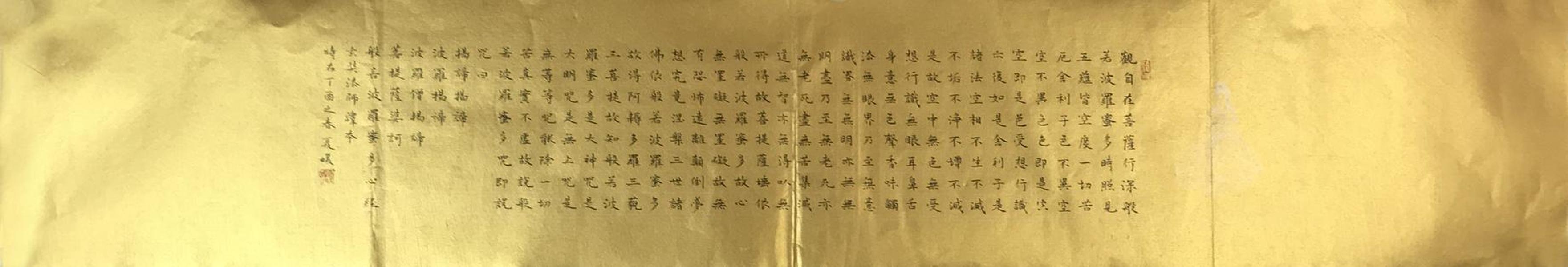 ☀【作品来自书画家本人】中国人民大学艺术学院助理导师、美协会员、书协会员夏媛 书法小楷《心经》(130×23cm)17。