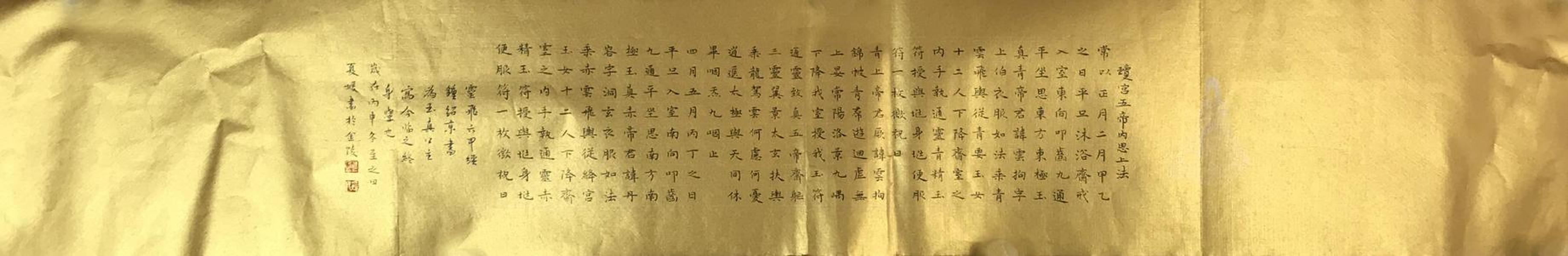 【来自书画家本人,保证真迹】中国人民大学艺术学院助理导师、美协会员 、书协会员夏媛 书法小楷《琼宫五帝内思上法》18(23×138CM)