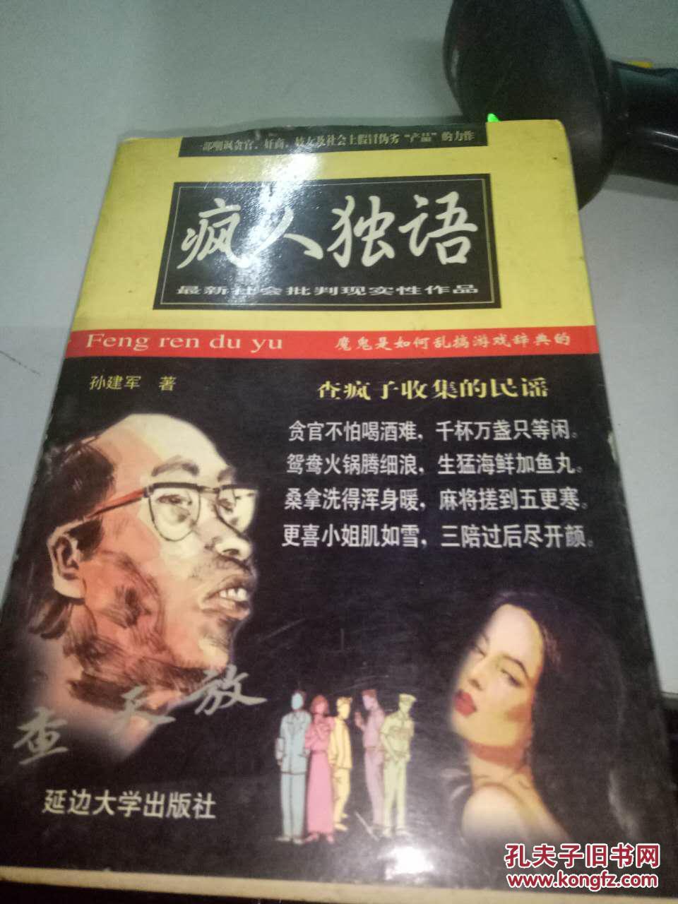 乱搞�yi�_疯人独语:魔鬼是怎样乱搞游戏词典的