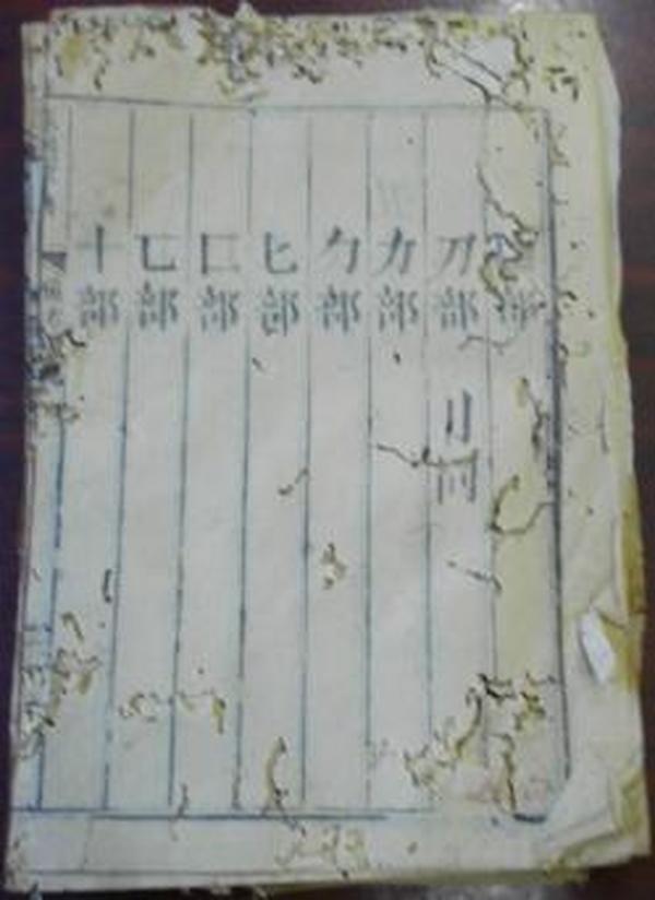 《康熙字典备考》(几无可考据有音无义或音义全无者为作备考一卷)