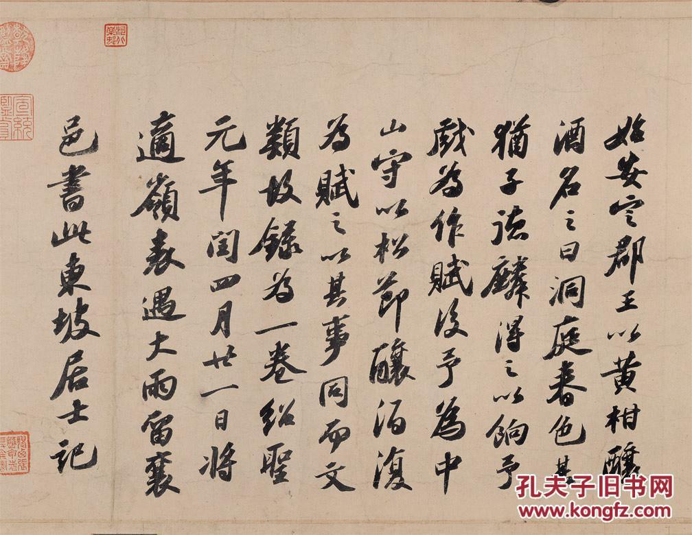 宋苏轼行书洞庭中山二赋画心27