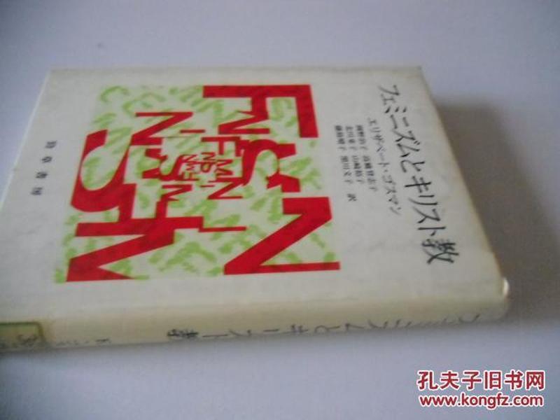日文原版     ァヱミニズルキリスト教