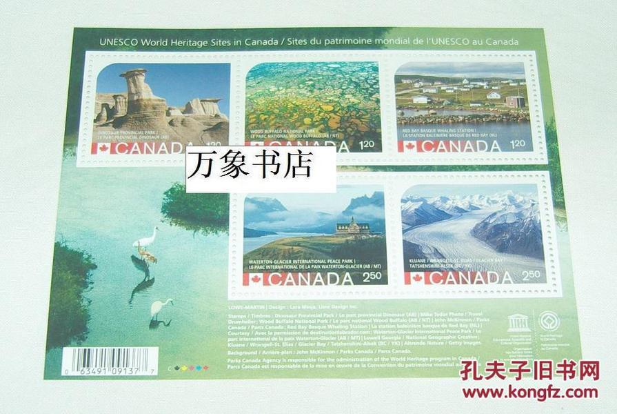 错版票!!  珍邮   发行后很快收回  2015 加拿大邮票  UNESCO世界遗址  小型张  全品