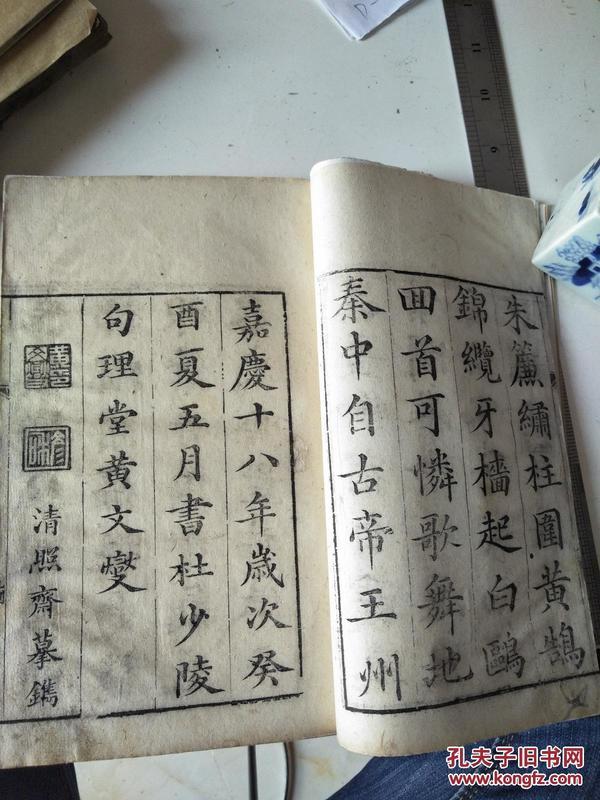 书法类古书一册