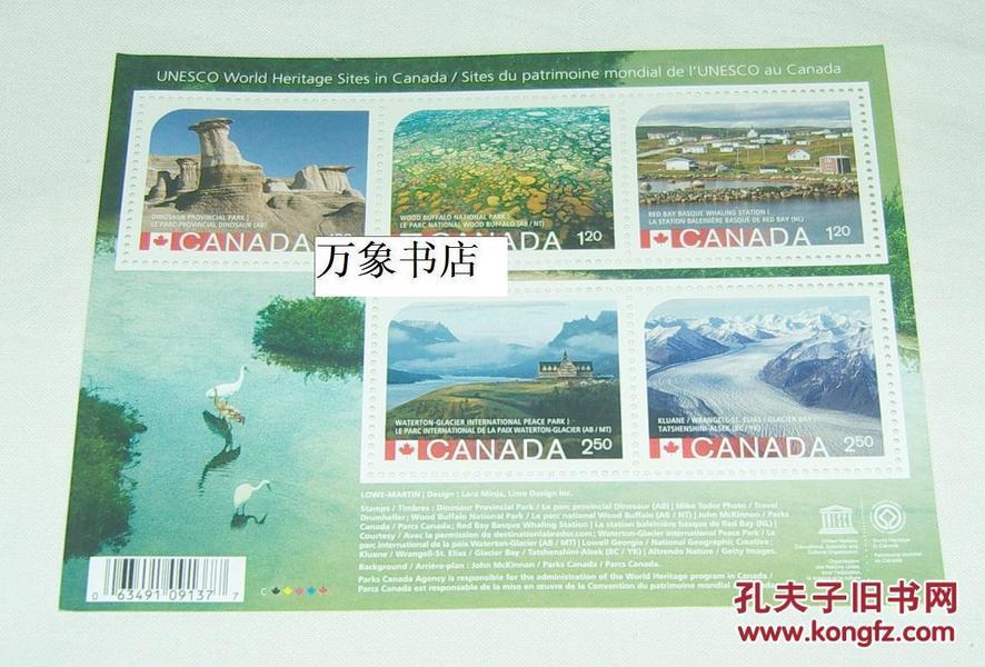错版票!!    珍邮  发行后很快收回  2015 加拿大邮票  UNESCO世界遗址  小型张  边缘有一浅压痕  品自定