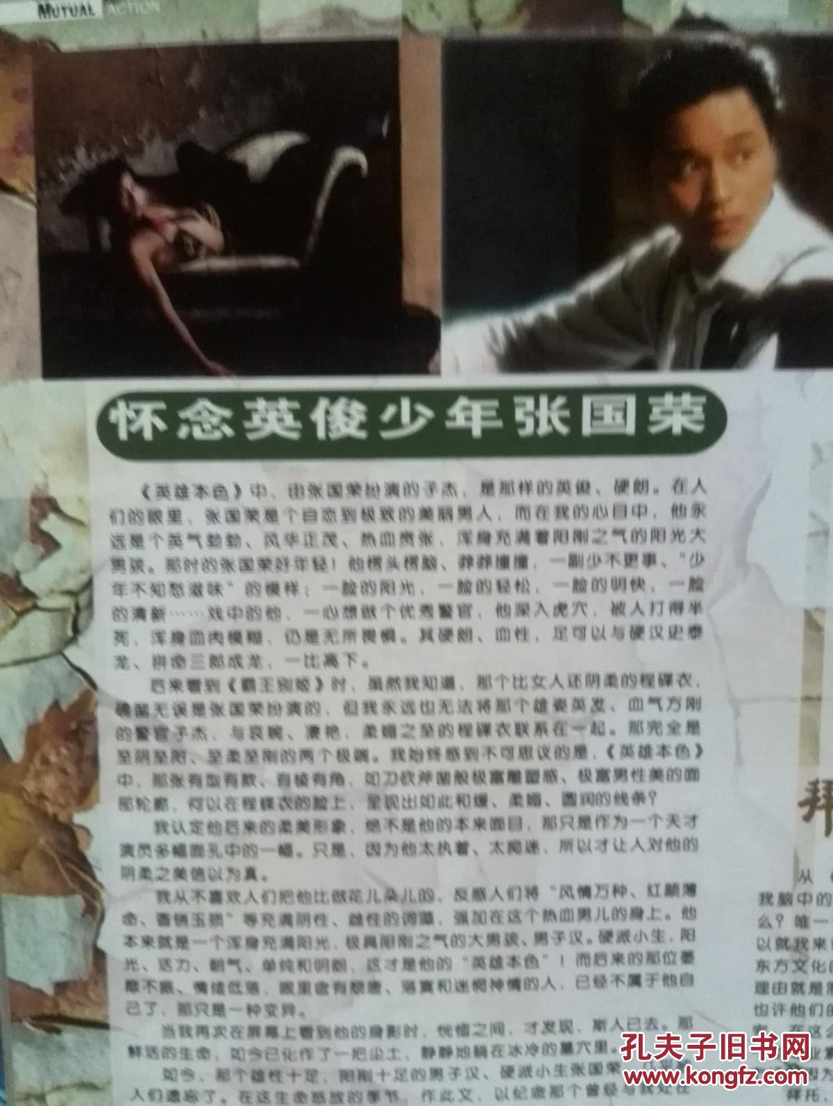 怀念英雄少年张国荣,张柏芝,杨坤,陈冠希,谢霆锋,任达华《青年干探》