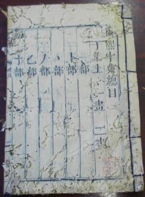 《康熙字典》(总目、凡例、检字、辨似)