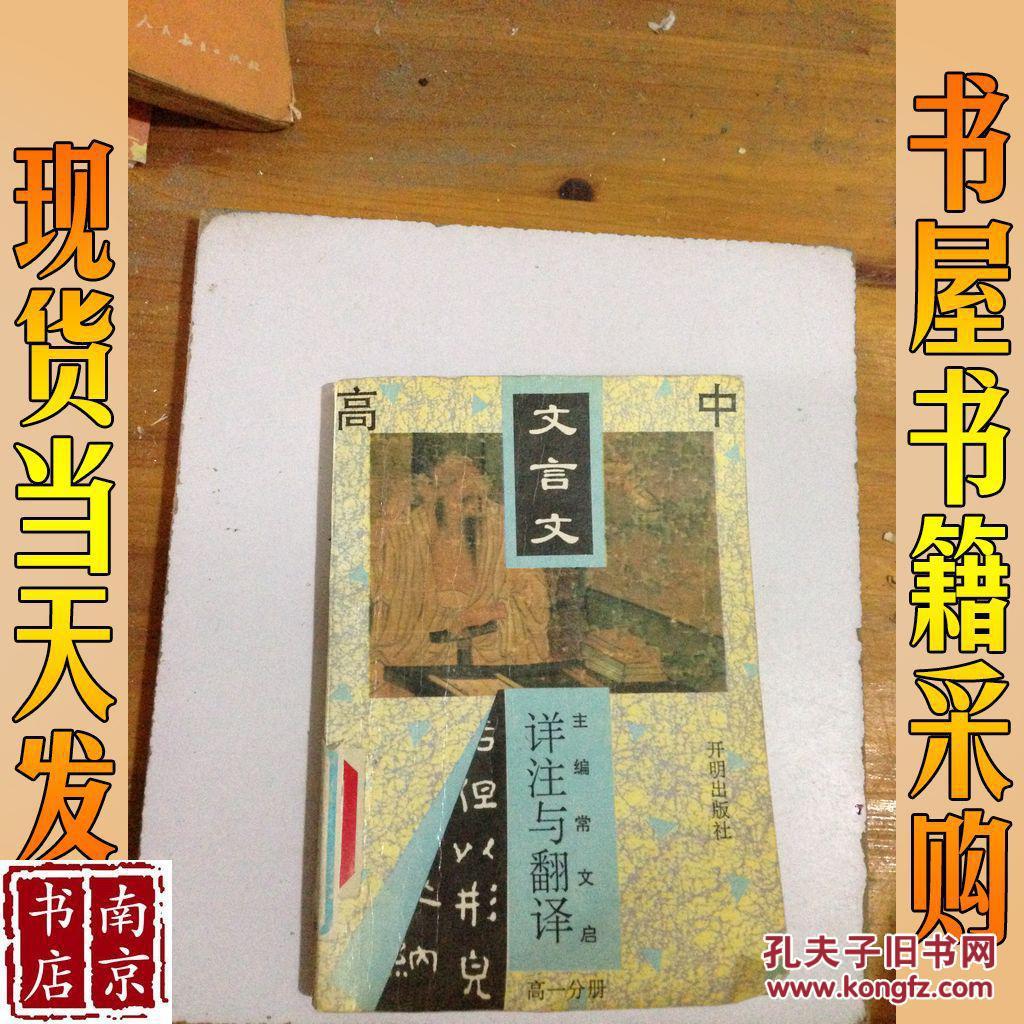高一文言文详注与演讲高中分册高中小两分钟翻译英语图片