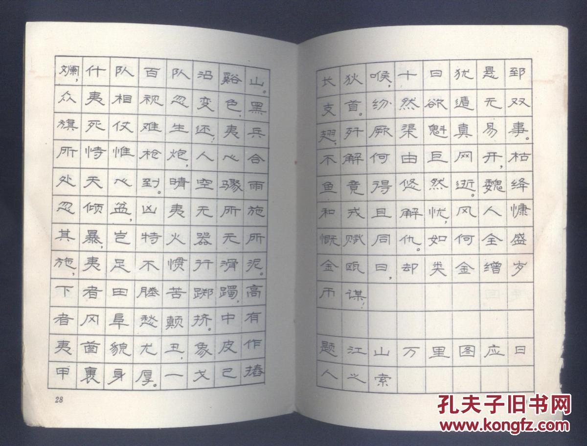 钢笔隶书字帖---爱国诗词选 (书边有污损)图片
