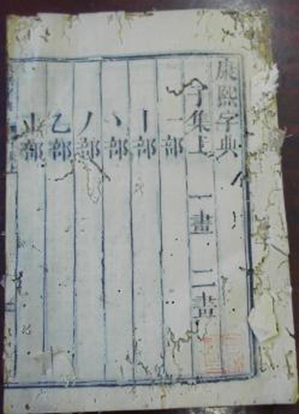 《康熙字典》子集上(一画二画:一部/丨部/丶部/丿部/乙部/亅部/二部/丄部)