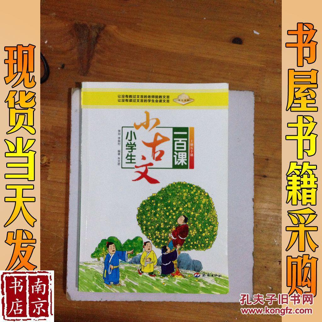 小学生小古文一百课上册展示小学实践活动