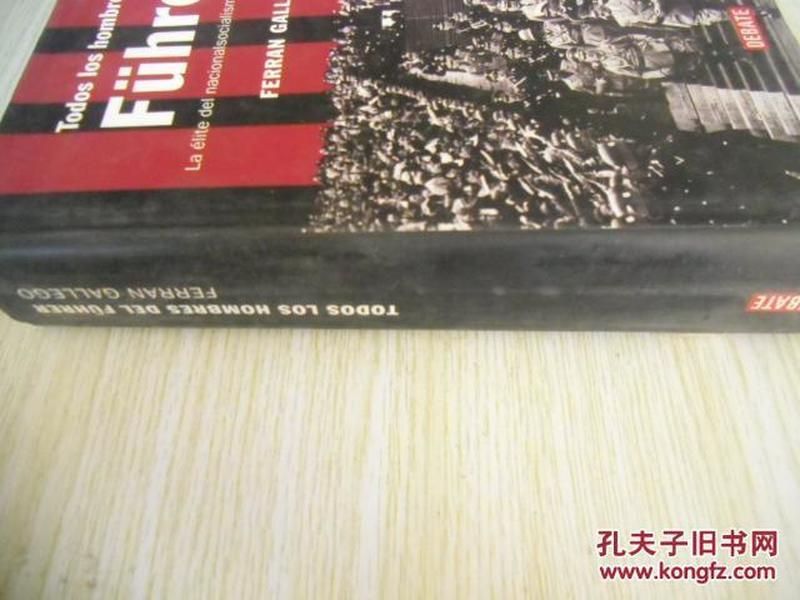西班牙文原版  Todos los hombres del Fuhrer / All men of the Fuhrer: La Elite Del Nacionalsocialismo