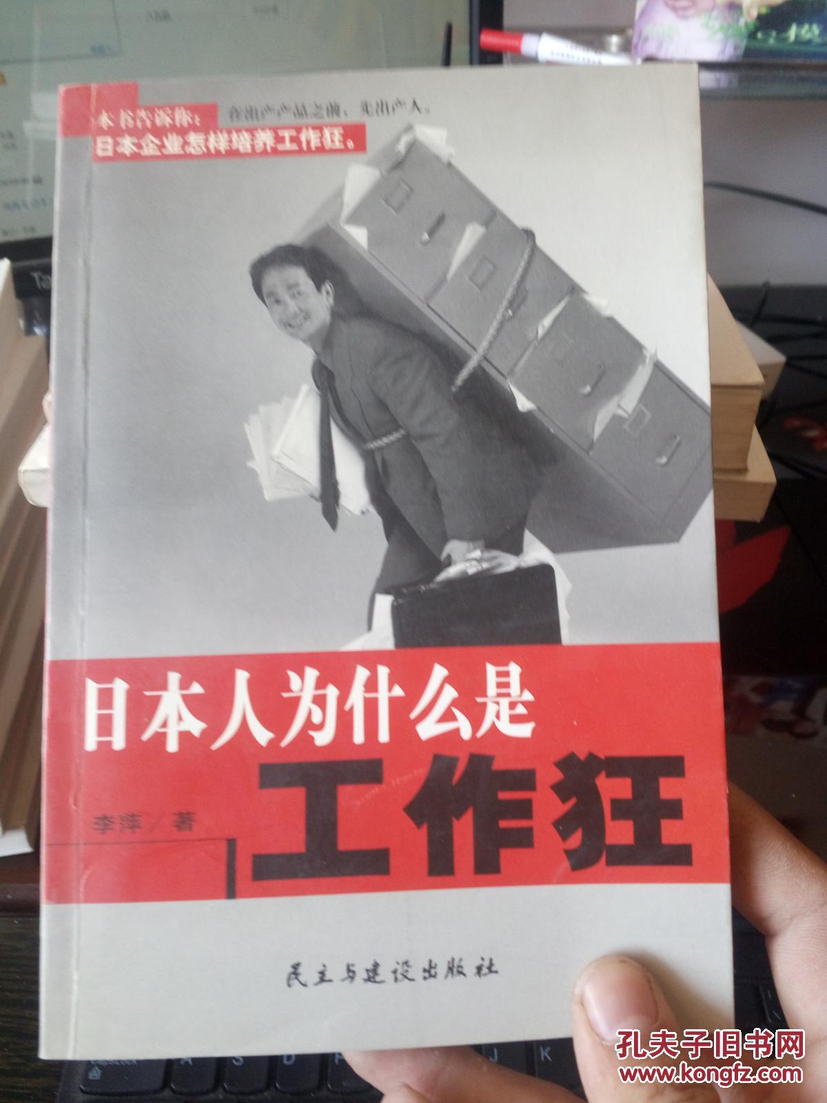 日本人为什么是工作狂