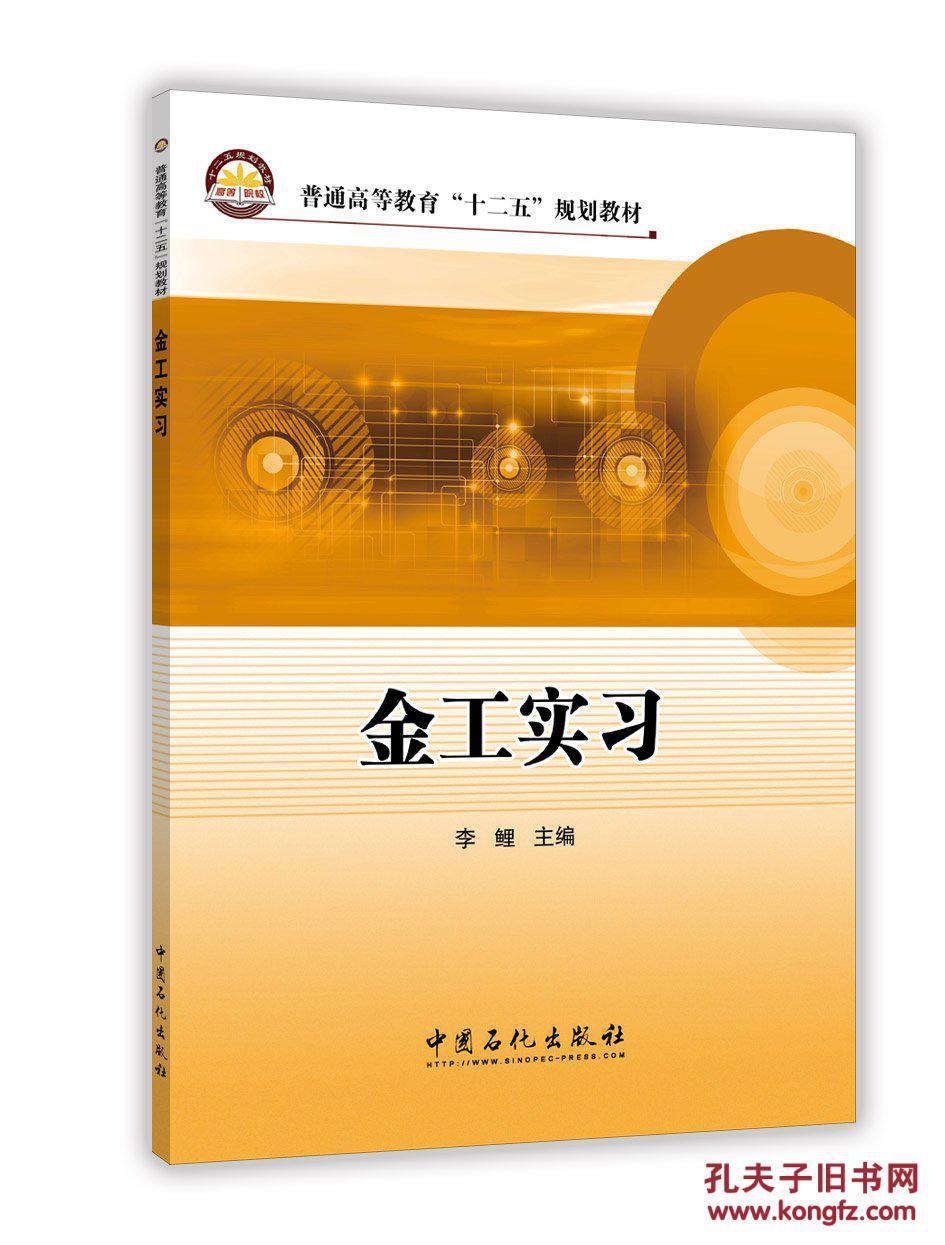 【图】金工实习_中国石化出版社_孔夫子旧书网图片