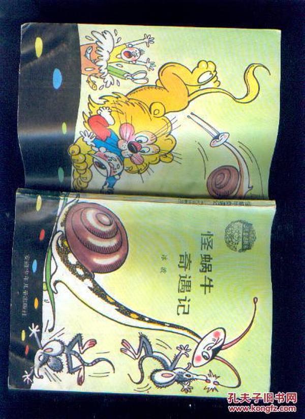 怪价格蜗牛记《58198-36》奇遇多效爆水霜的蜗牛图片