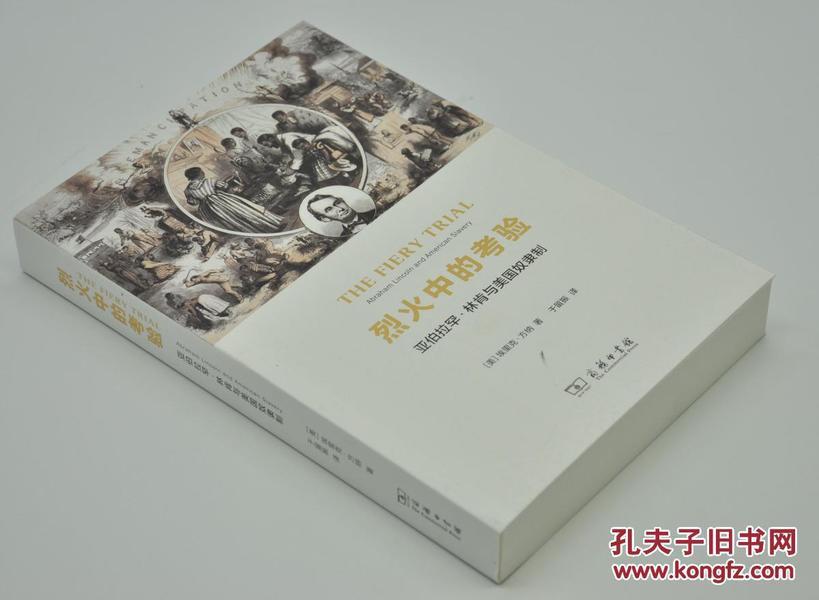 (邮费5元,满99包邮)《烈火中的考验》由商务印书馆2017年3月出版,16k平装;定价78元,现七折优惠,售价55元。