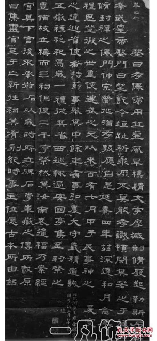【名碑拓片】华山碑(华山庙碑)▉隶书▉老石刻,纯手拓,纯宣纸,价格低▉更多碑帖请到我的店铺查看▉