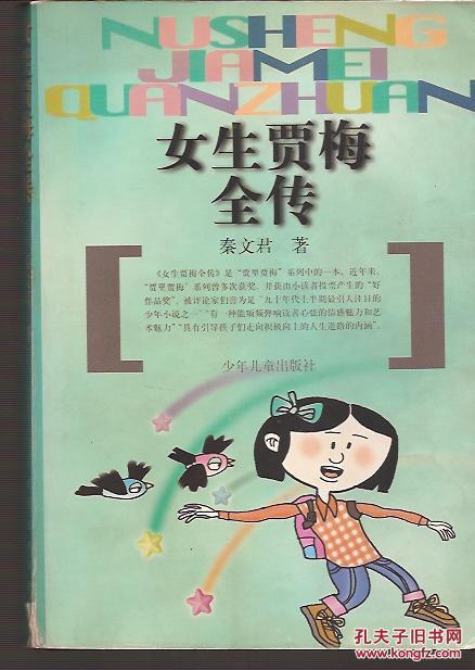 女生贾梅全传,男生贾里全传.2册合售图片