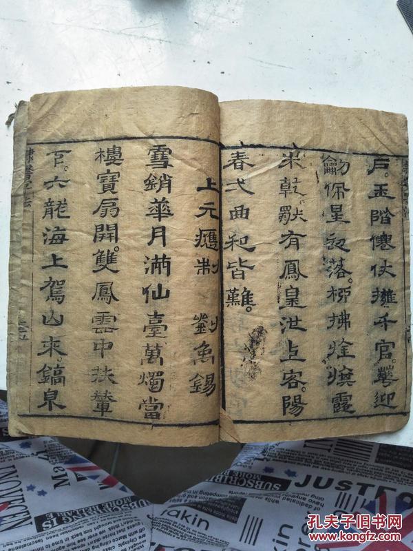 汉隶源流统略歌和隶书字法合订一套全