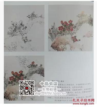 国画木棉花画法步骤