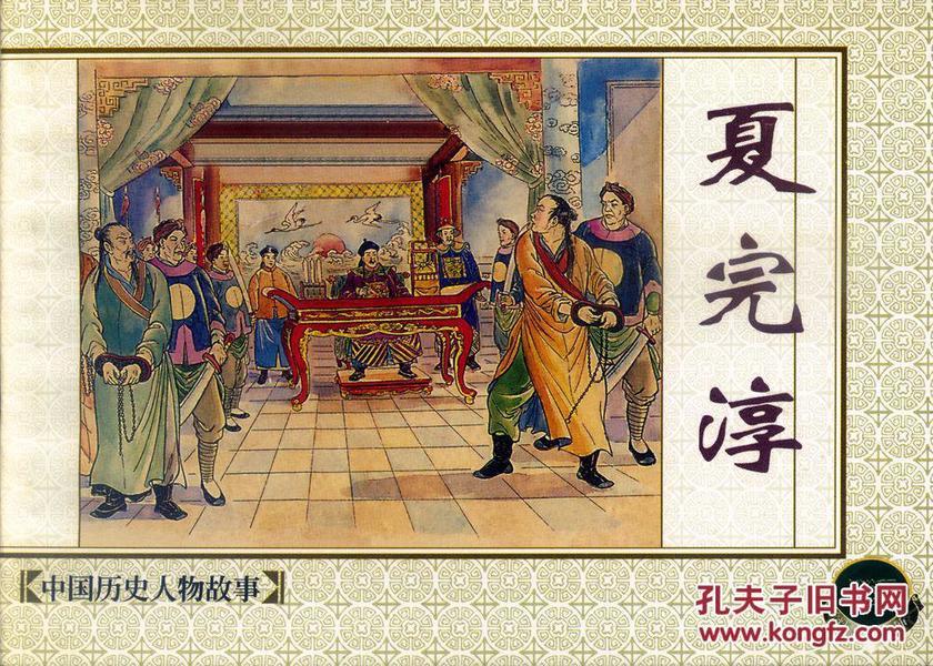 上海连环画·精品百种《中国历史人物故事》(六)钱笑呆 张鹿山 等绘画《夏完淳》、《秋瑾》、《阎应元》、《祖逖》、《詹天佑》、《黄道婆》全6册 ,上海人民美术出版社,一版一印。