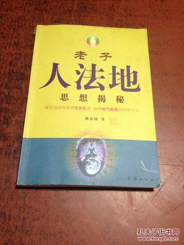 老子人法地思想揭秘 【馆藏 后几页有点受潮,不影响阅读-全部商品 九