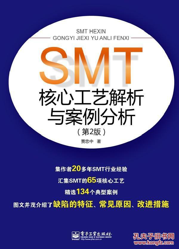 核心竞争力分析案例_smt核心工艺解析与案例分析_smt工艺质量控制