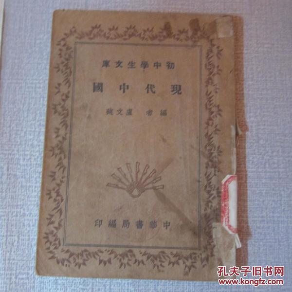 【民国老书】现代中国