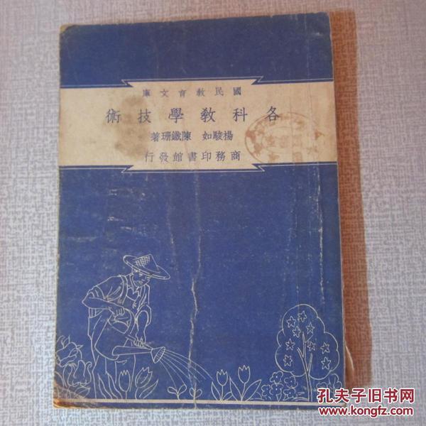 【民国老书】各科教学技术  (国民教育文库)  初版