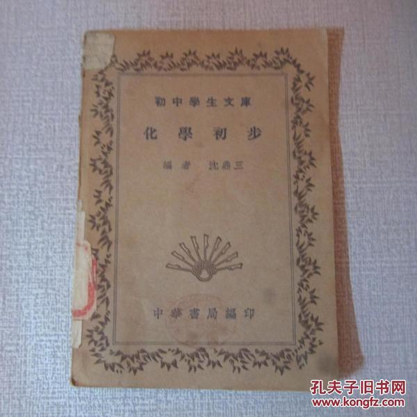 【民国老书】初中学生文库-化学初步