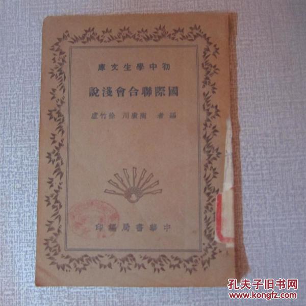 【民国老书】国际联合会浅说    (初中学生文库)