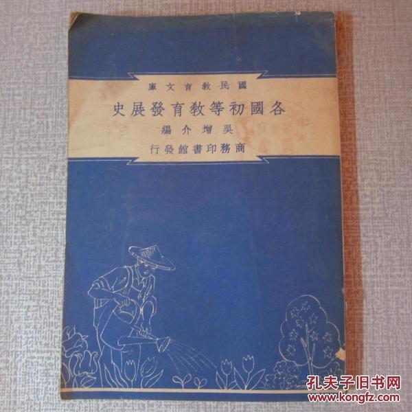 【民国老书】各国初等教育发展史(国民教育文库)