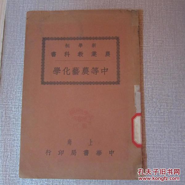 民国老书:【新学制农业教科书 】 中等农艺化学